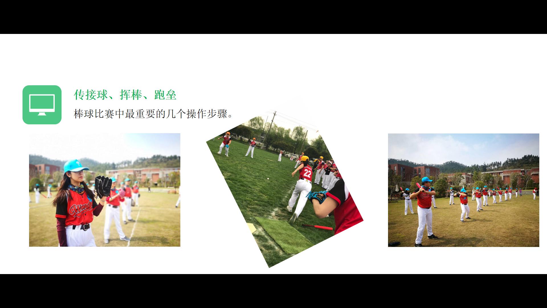 棒球活動方案-1_07