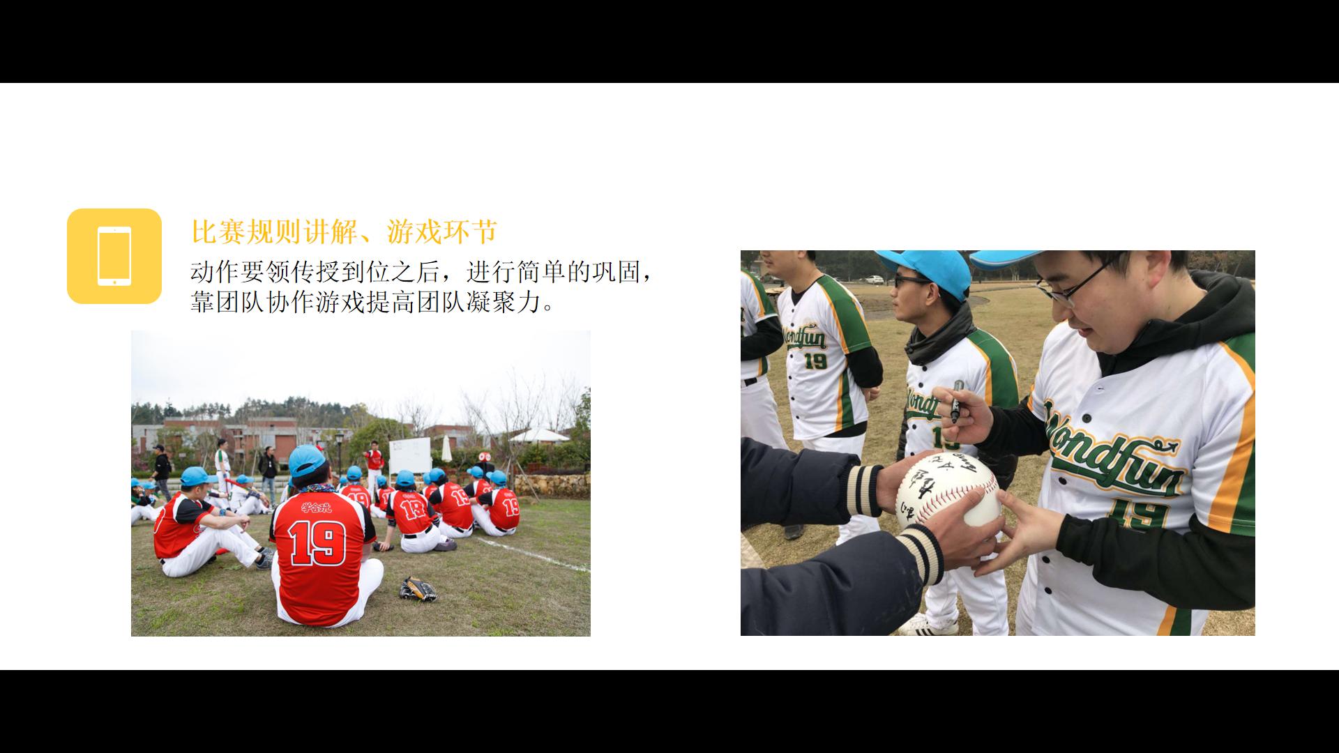 棒球活動方案-1_08