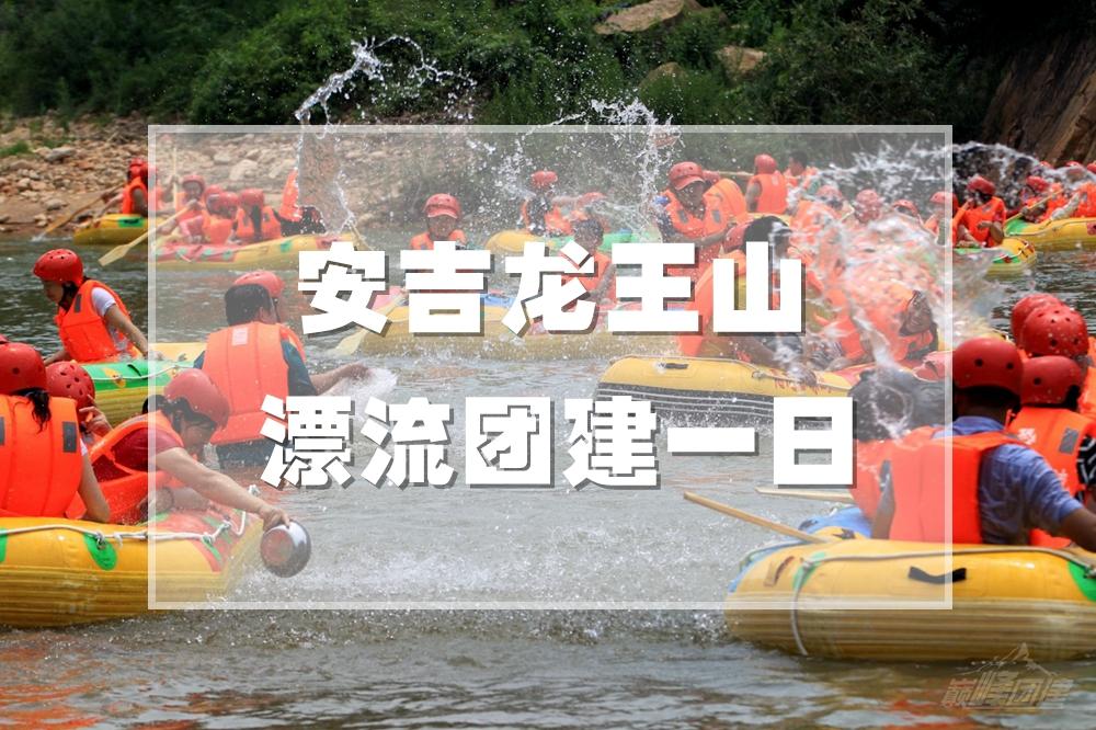 龍王山漂流11