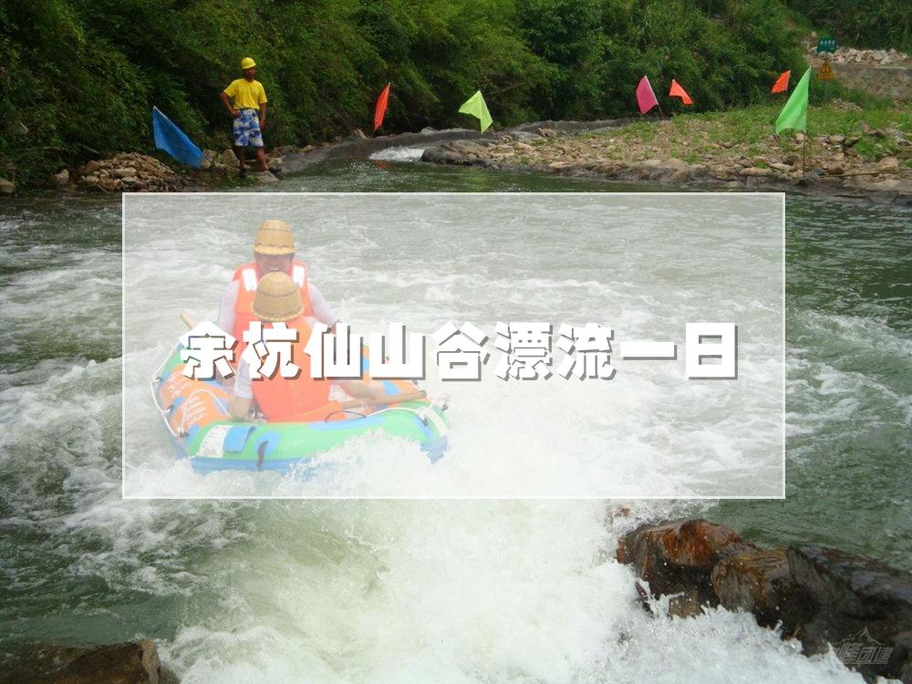 仙山谷漂流