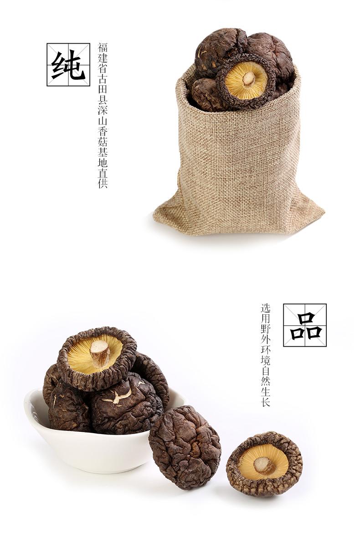 香菇-香菇1