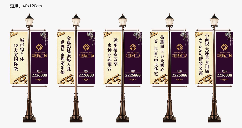 道旗40x120cm-01