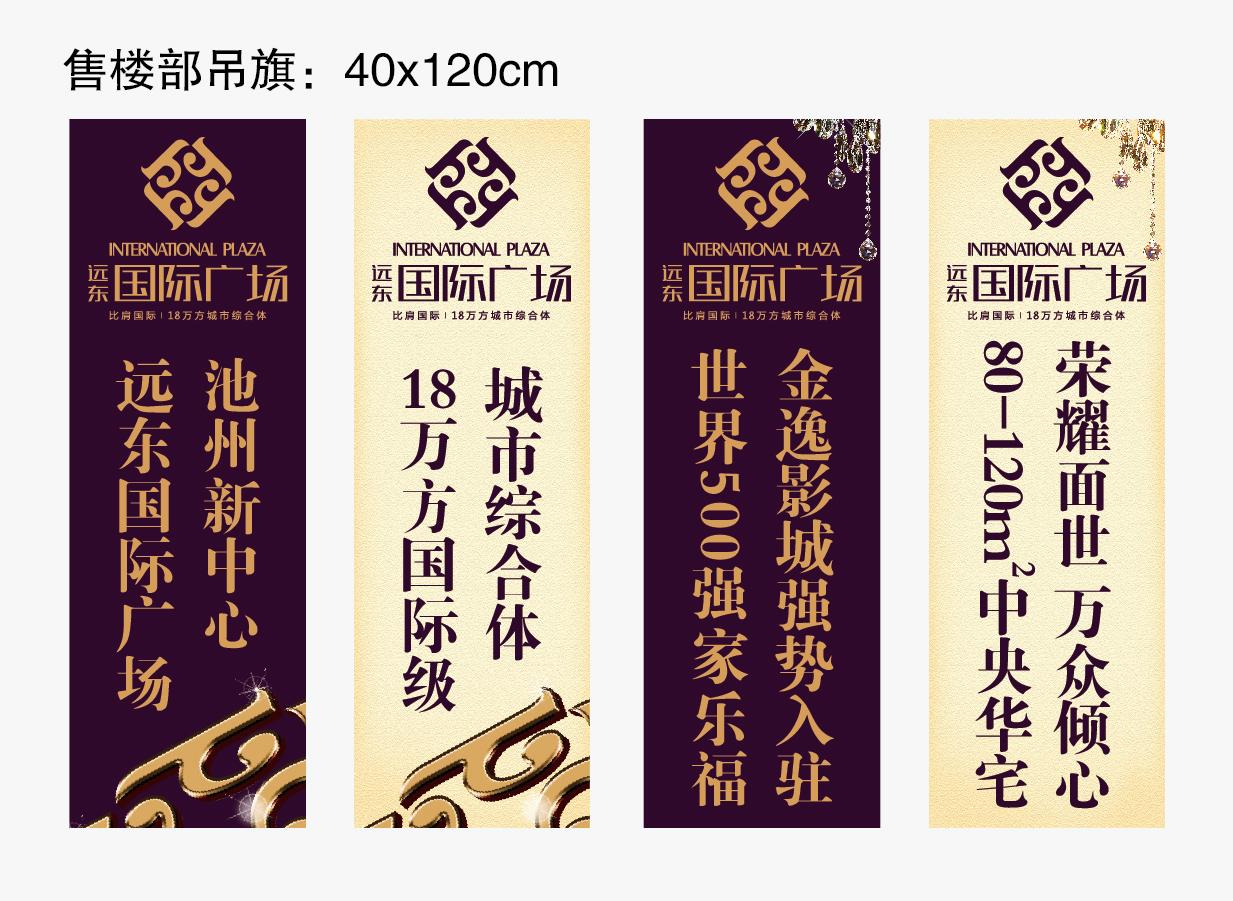 售楼部吊旗40x120cm-01