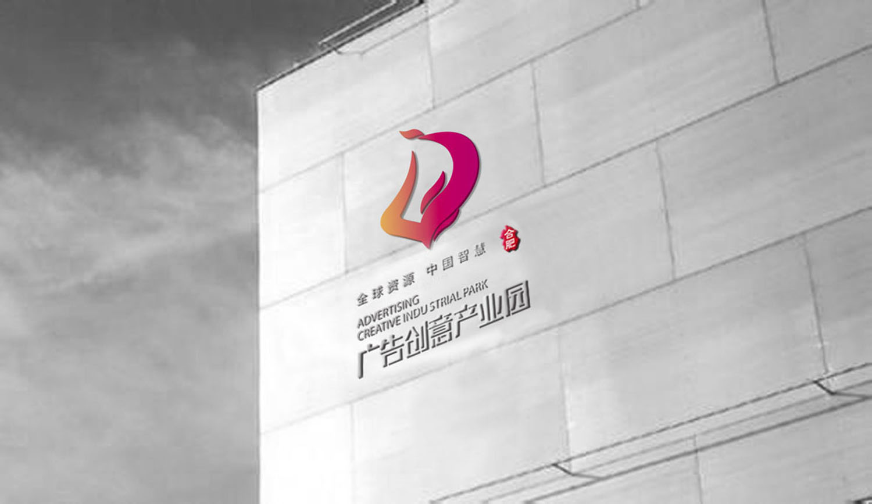 广告创意产业园-1