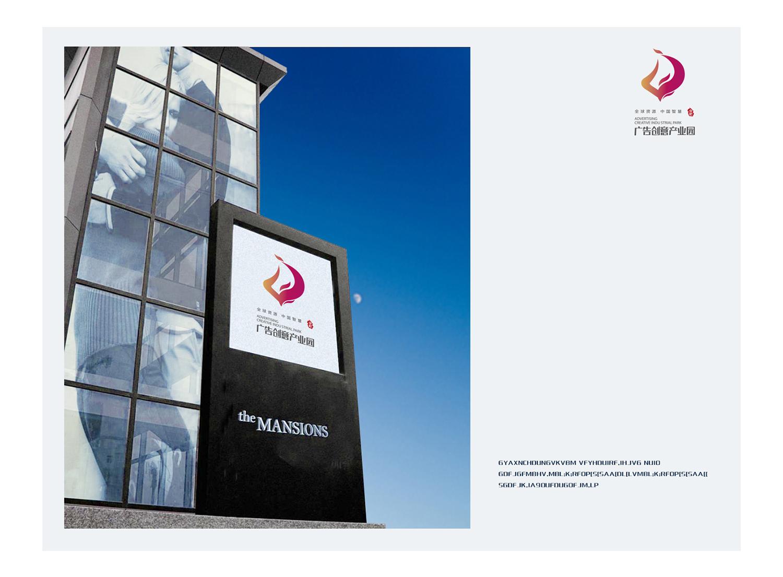 广告创意产业园-11