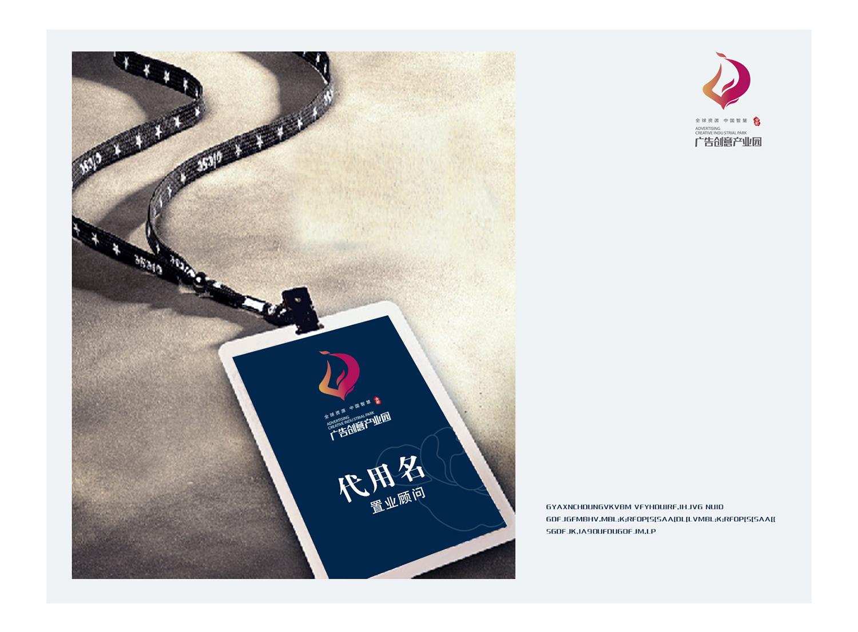 广告创意产业园-14