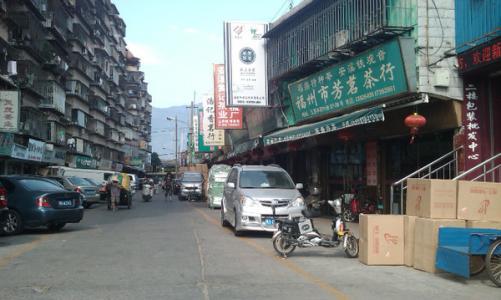 福州茶葉批發市場
