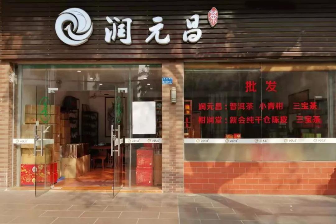 潤元昌普洱茶加盟批發