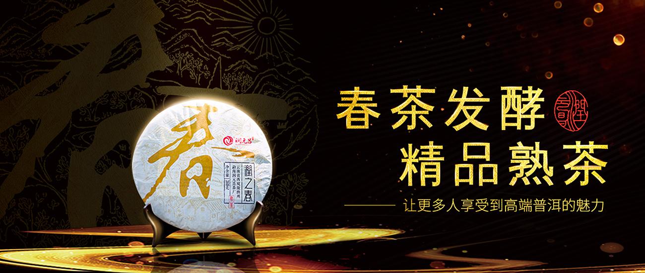 润元昌普洱熟茶系列