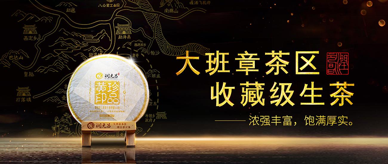 润元昌普洱生茶系列