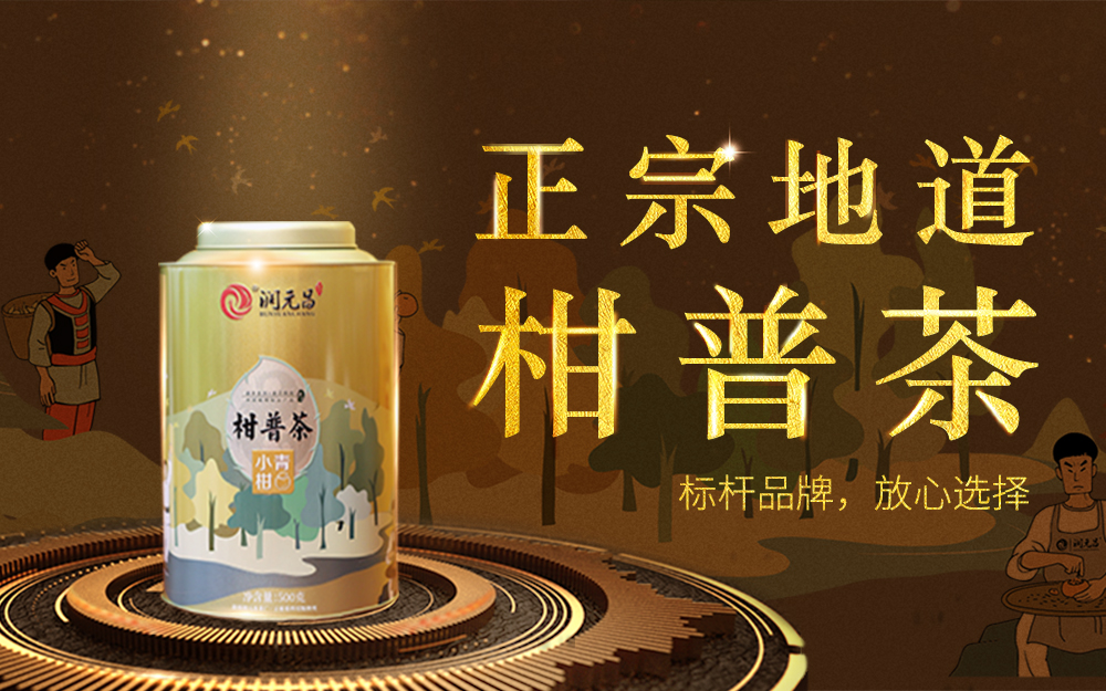 潤元昌——正宗地道柑普茶品牌