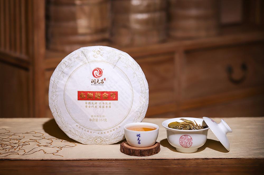 布朗黄金号饼茶生茶-IMG_9999