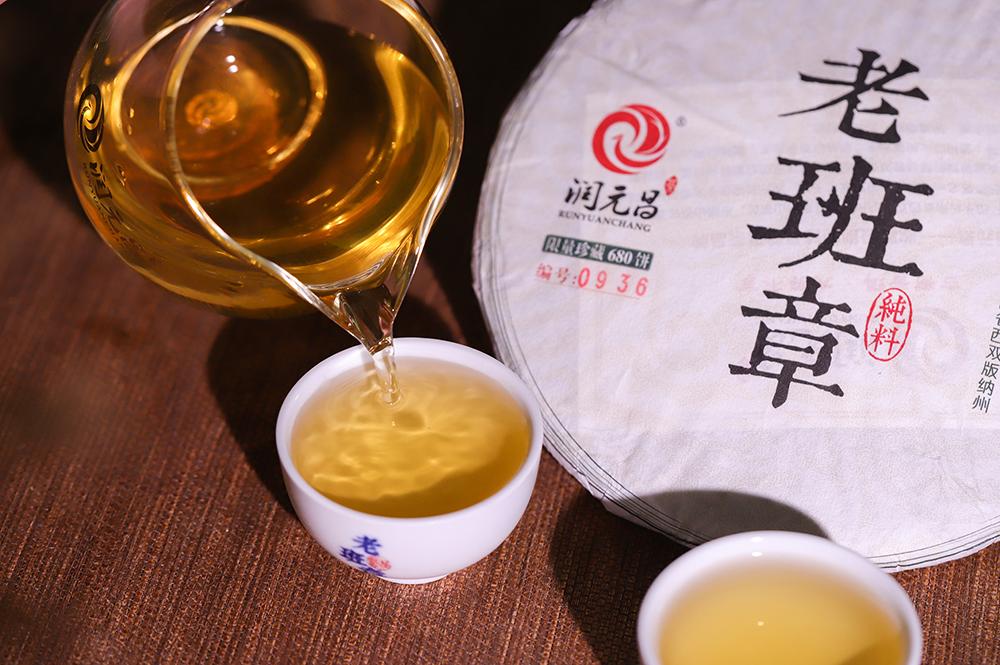 润元昌纯料老班章生茶-IMG_2111