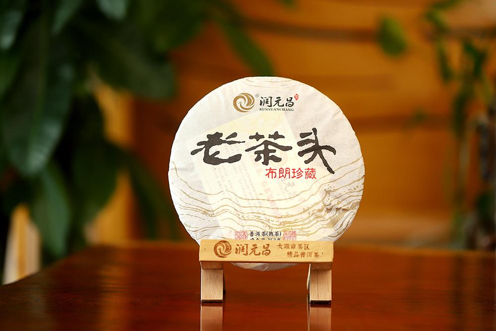 布朗珍藏老茶头-IMG_5659
