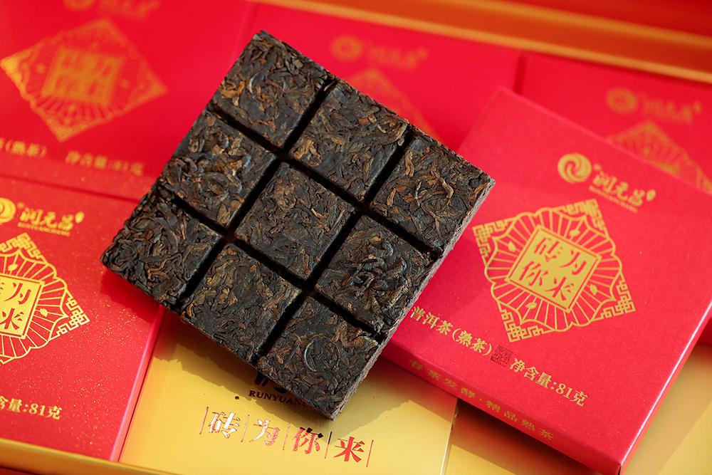 润元昌砖为你来熟茶砖-0X0A0145