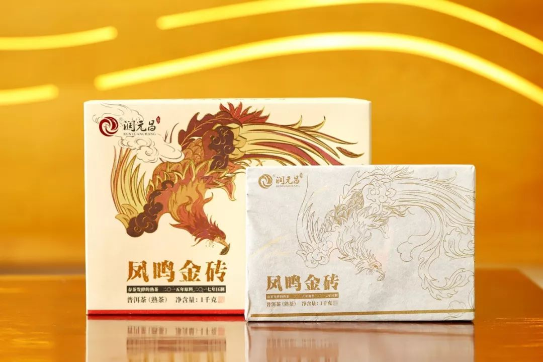 润元昌凤鸣金砖普洱茶开汤-2