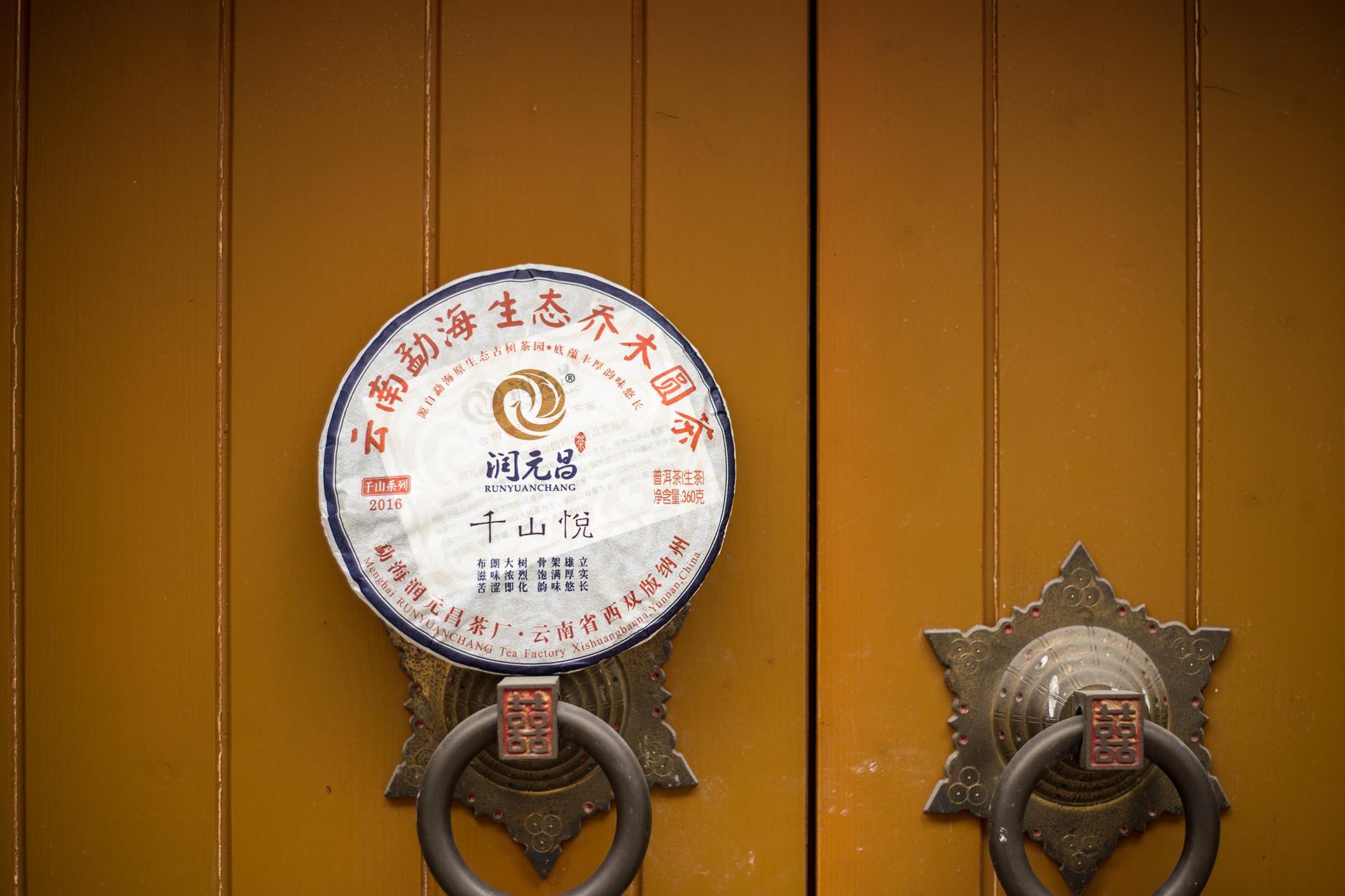 潤元昌千山系列普洱茶
