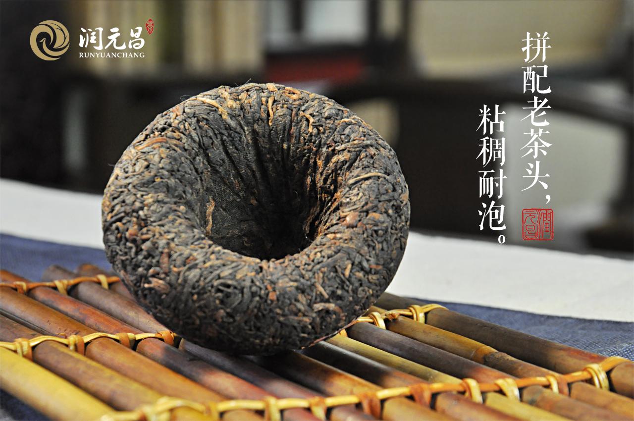 潤元昌普洱茶勐海印象沱干茶2015