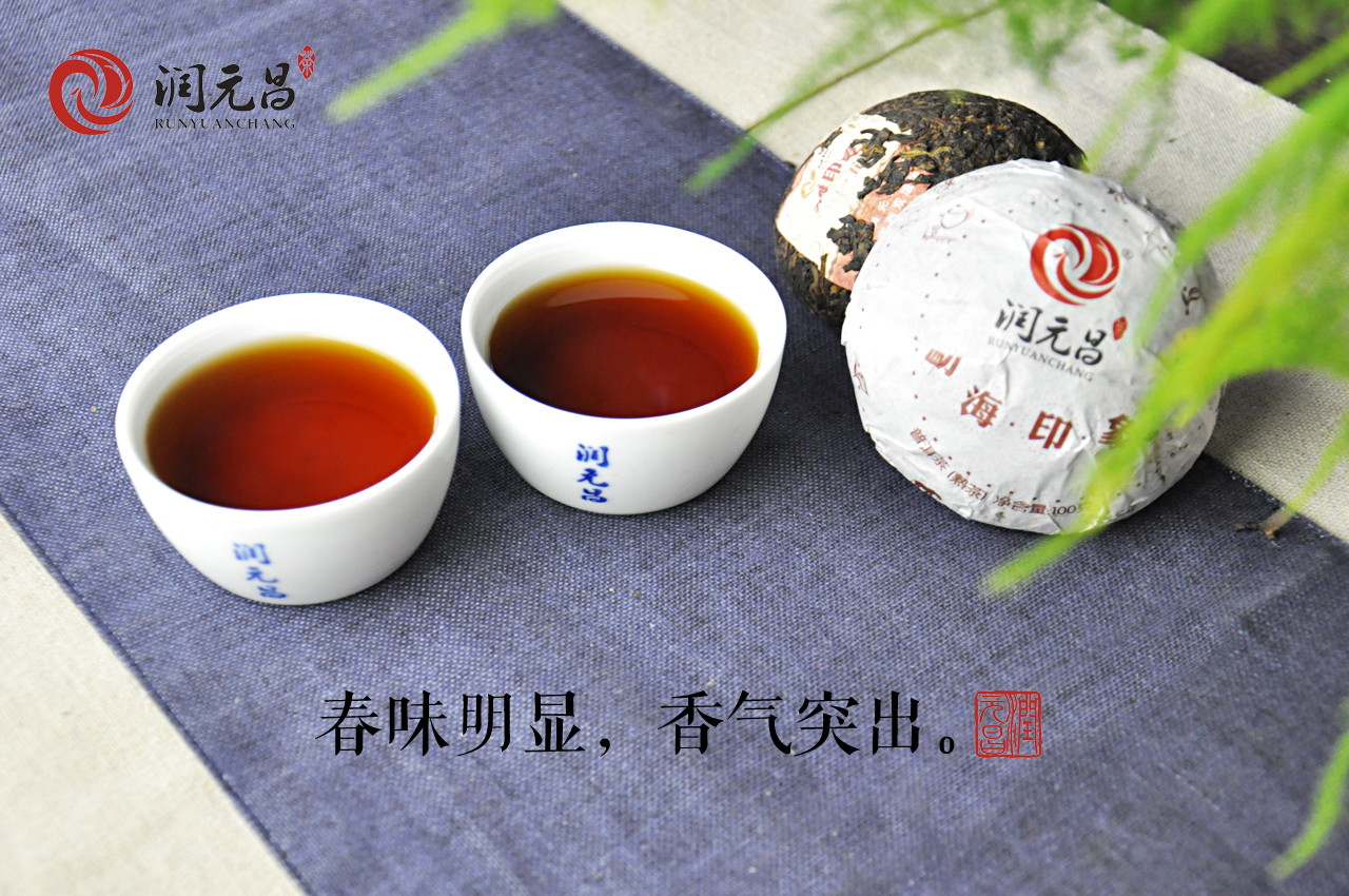 潤元昌普洱茶勐海印象沱茶湯