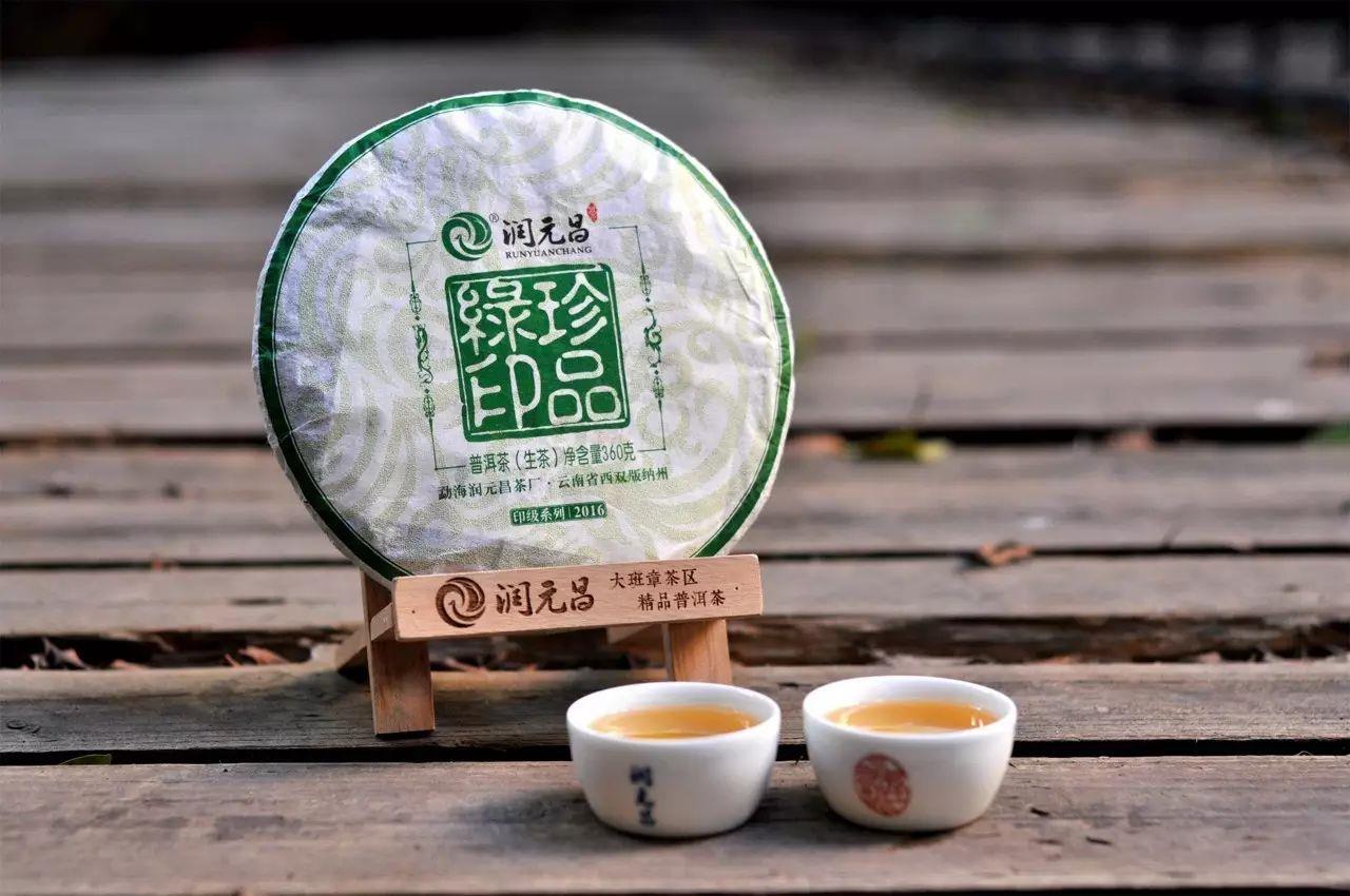润元昌印级系列2013-2016年珍品绿印青饼