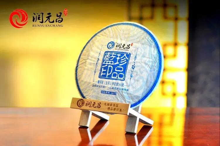 润元昌印级系列2013-2015年珍品蓝印青饼