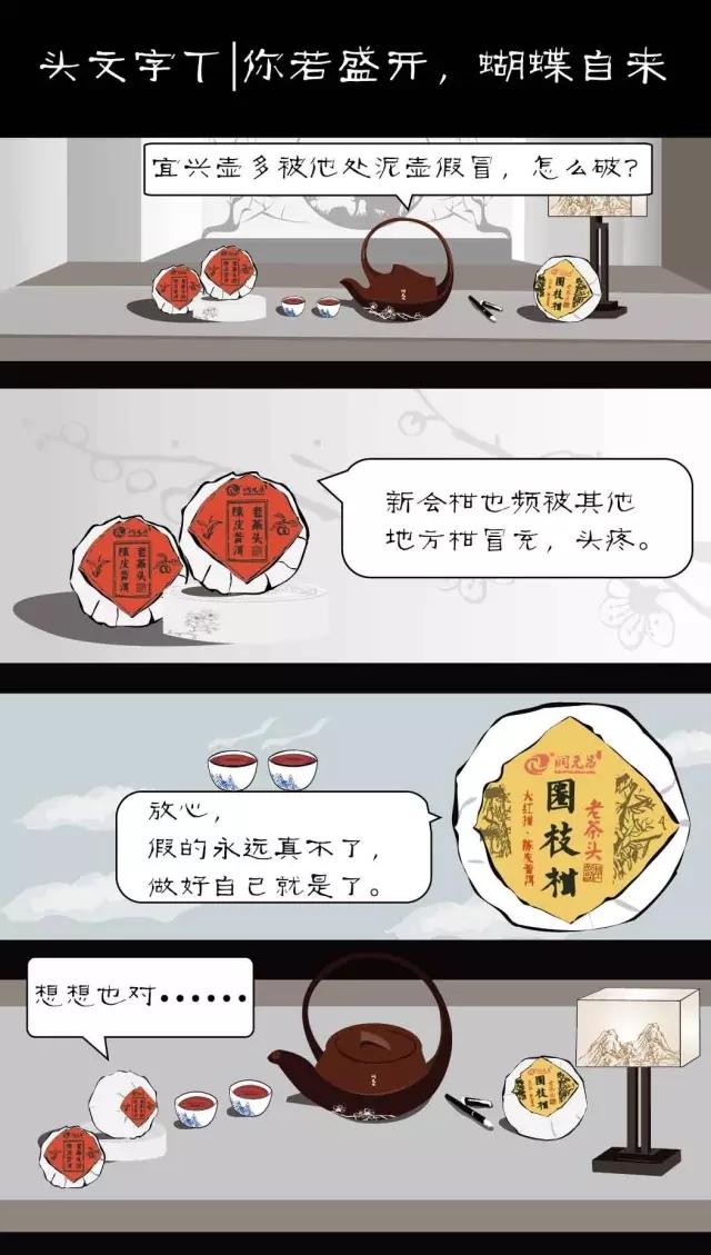 润元昌小青柑.webp-1