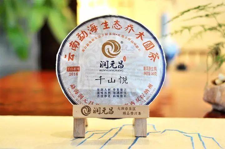 潤元昌2012-2013-2016年千山悅青餅普洱生茶千山系列