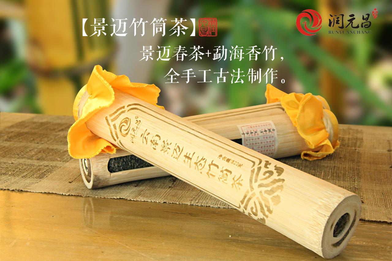 润元昌普洱茶景迈生态竹筒茶2