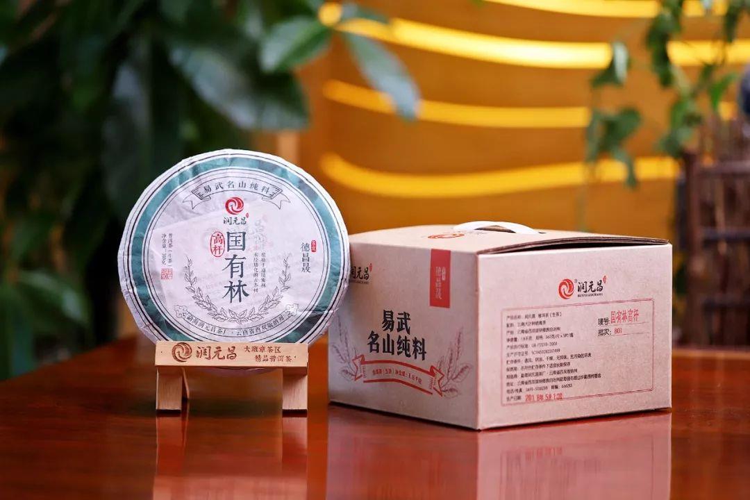 潤元昌2018國有林普洱生茶易武純料系列