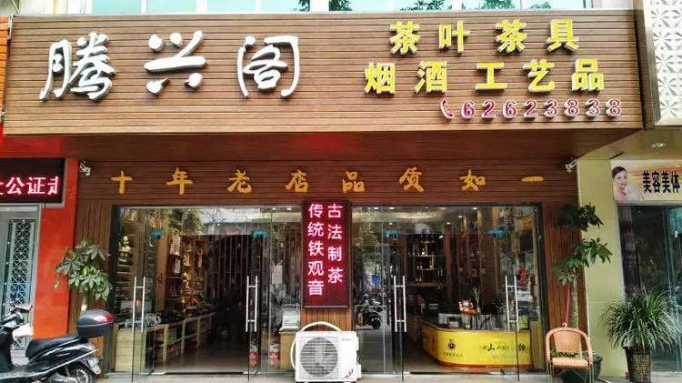 3潤元昌渠道海南瓊海——騰興閣