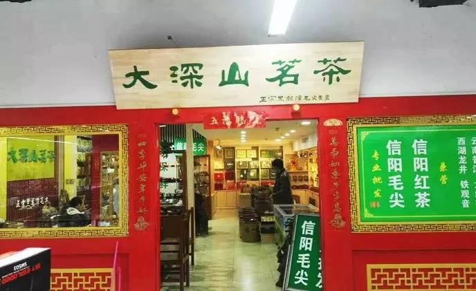 6潤元昌渠道河南鄭州——大深山茗茶