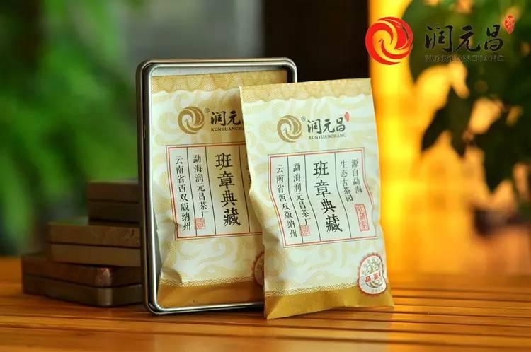潤元昌普洱茶班章典藏-5