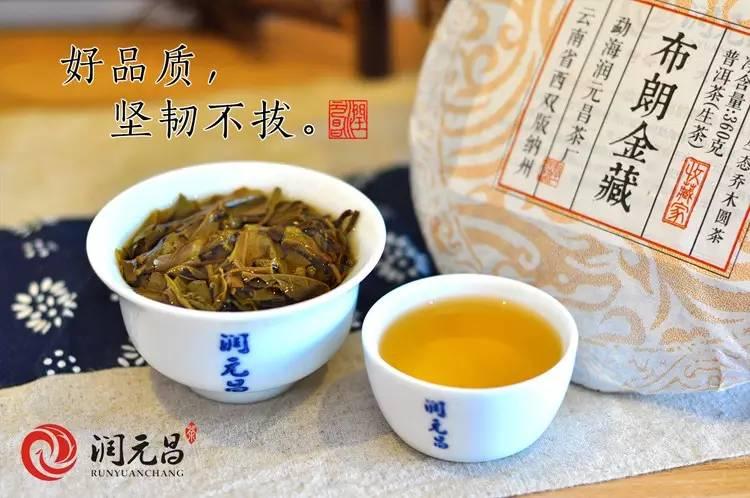 潤元昌普洱茶班章典藏-6