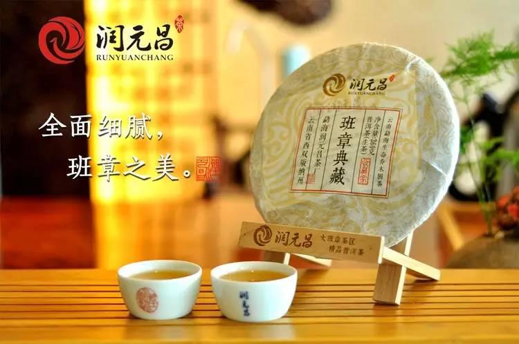 潤元昌普洱茶班章典藏-7