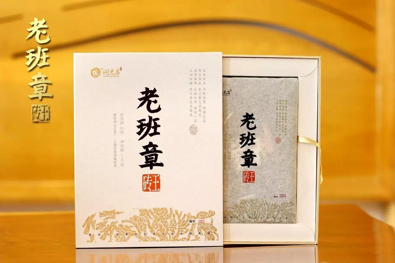 【老班章普洱茶】包裝圖片