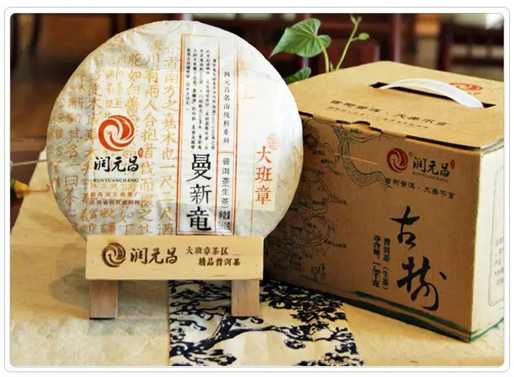 润元昌曼新竜普洱茶-7