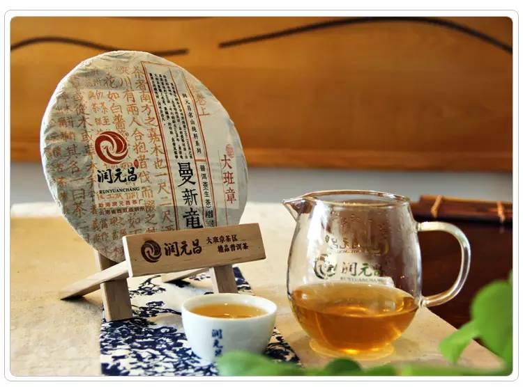 润元昌曼新竜普洱茶-9