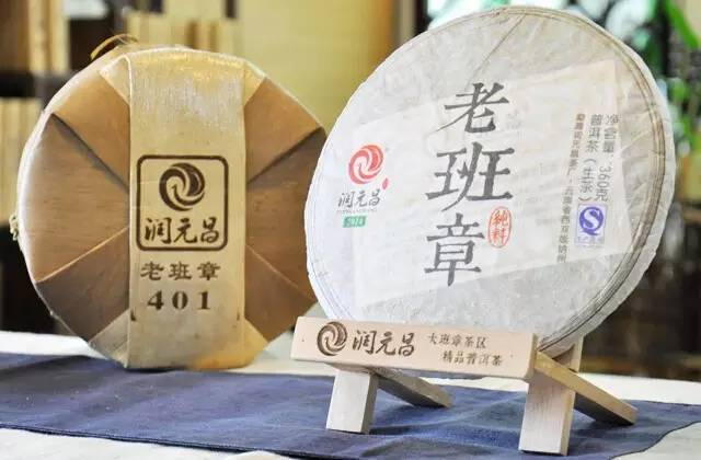 潤元昌2015普洱茶盤點-5