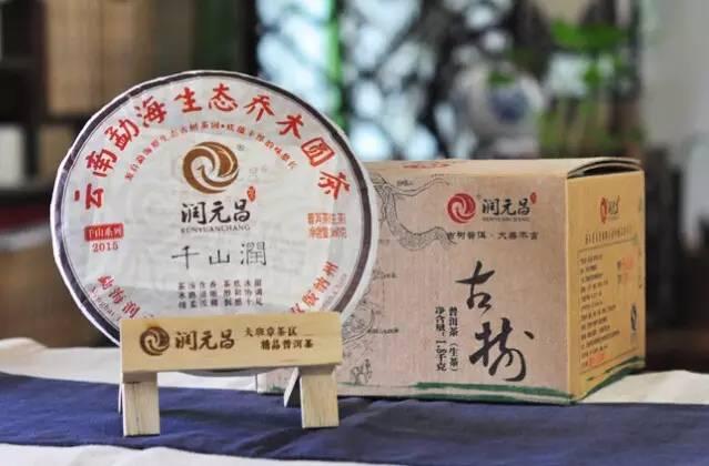 潤元昌2015普洱茶盤點-7
