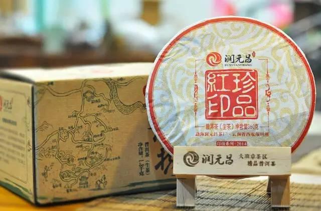 潤元昌2015普洱茶盤點-8