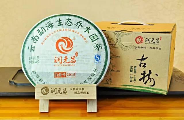 潤元昌2015普洱茶盤點-10