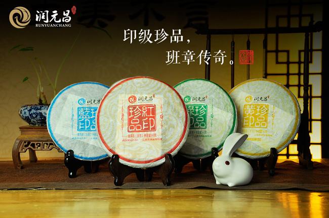 潤元昌印級系列普洱生茶