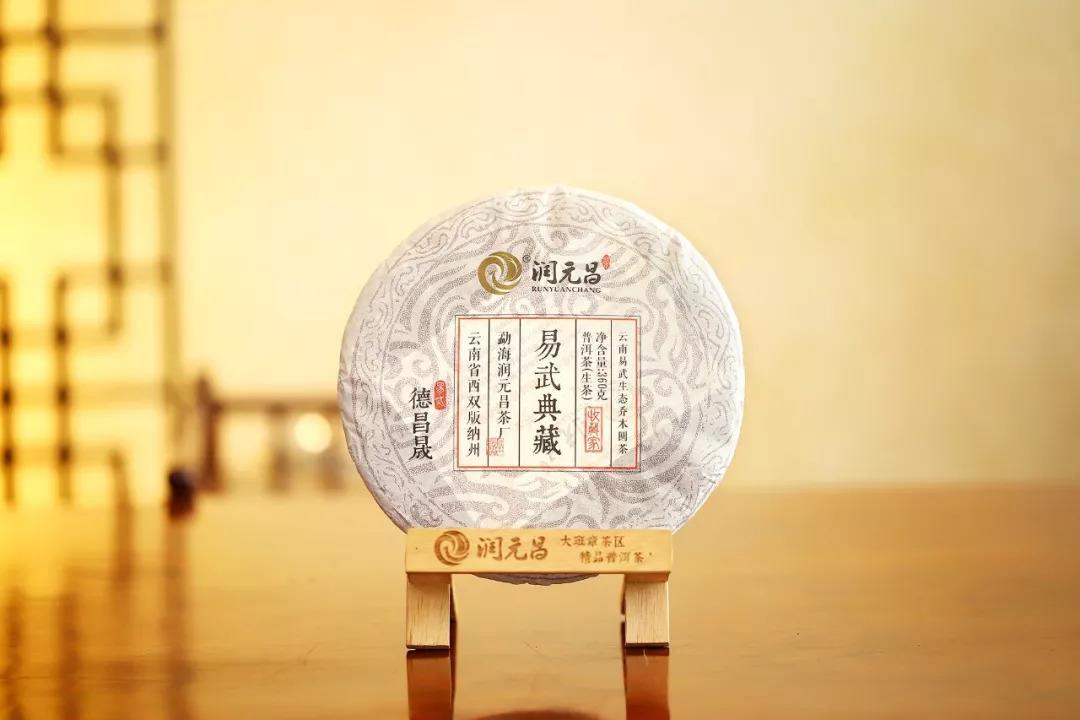 潤元昌2017年易武典藏青餅普洱生茶收藏家系列