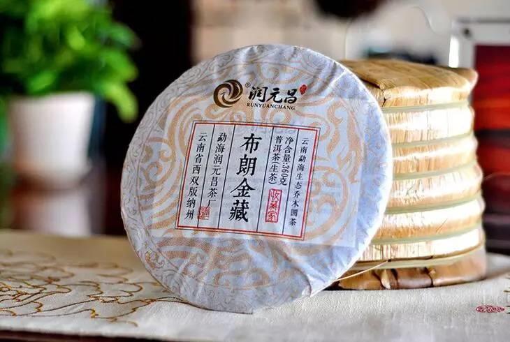 潤元昌2015年布朗金藏青餅普洱生茶收藏家系列