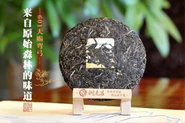 易武正山茶的歷史