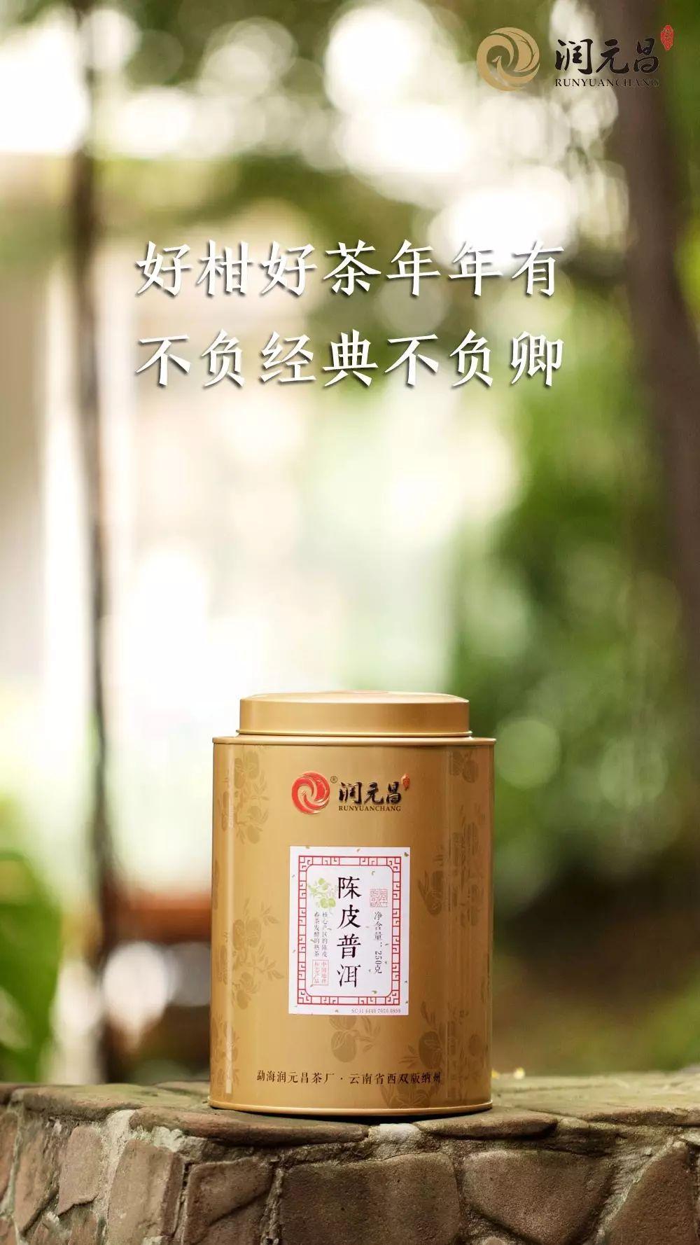 潤元昌常規金罐小青柑02