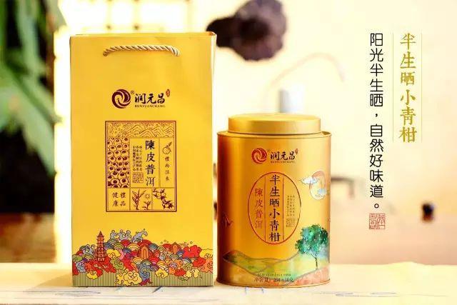 潤元昌2016年半生曬小青柑陳皮普洱