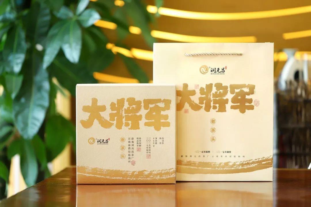 潤元昌2017年大將軍老茶頭普洱熟茶