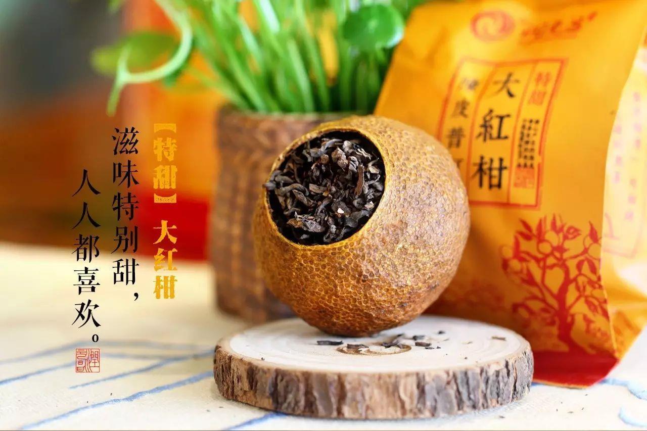 润元昌2016年特甜大红柑陈皮普洱
