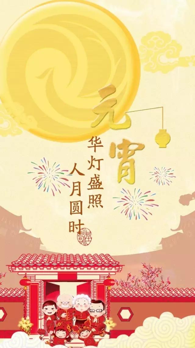 潤元昌元宵節快樂.webp